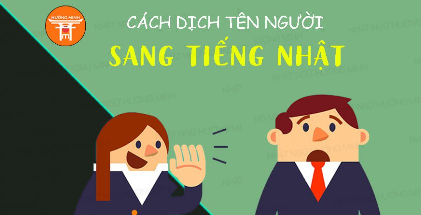 cach-dich-ten-nguoi-sang-tieng-nhat